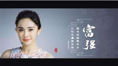 """32位明星诠释""""中国梦"""""""