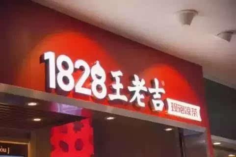 """最近,王老吉集团在广州新开一家凉茶实体店""""1828王老吉""""宣告加入""""新式图片"""