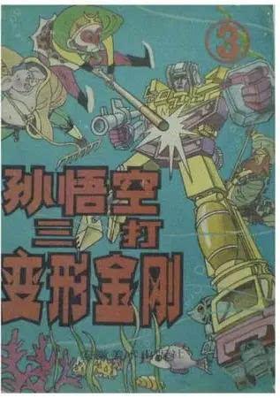 阿童木,机器猫…还记得小时候那些毁童年的漫画吗