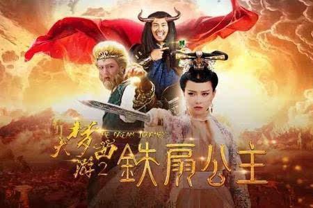 三男三女国�_《大梦西游3》将上映,揭秘女儿国为什么寸男不生