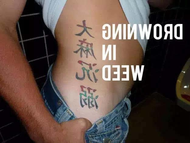 乐字纹身图案设计