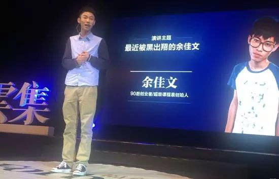 余佳文,温城辉,陈安妮等90后创业者公司现状