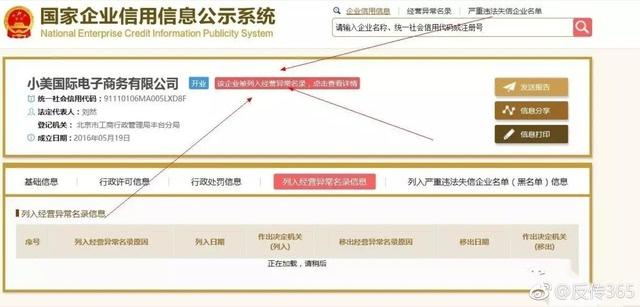 曝光| 北京小美国际电子公司采用微商模式诈骗图片