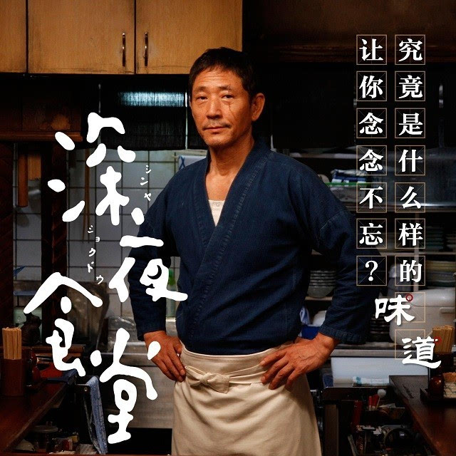 同样是传递食物的力量,小林薰选择了做深夜食堂的老板,导演松冈锭司图片