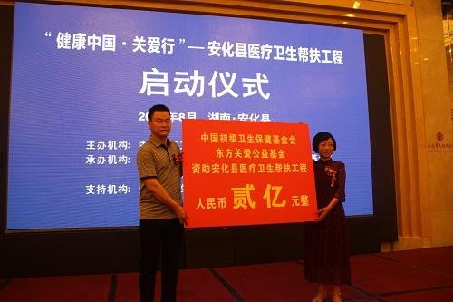 """用""""健康梦""""托起""""中国梦"""",加快提升安化县医疗服务能力."""