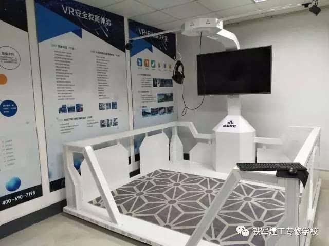 铁军vr虚拟现实安全体验馆图片