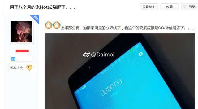 小米2qq_小米note2使用8个月已烧屏,因微信聊太多!三星笑