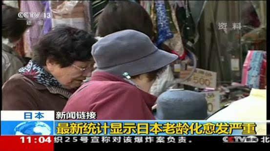 日本进入单身社会