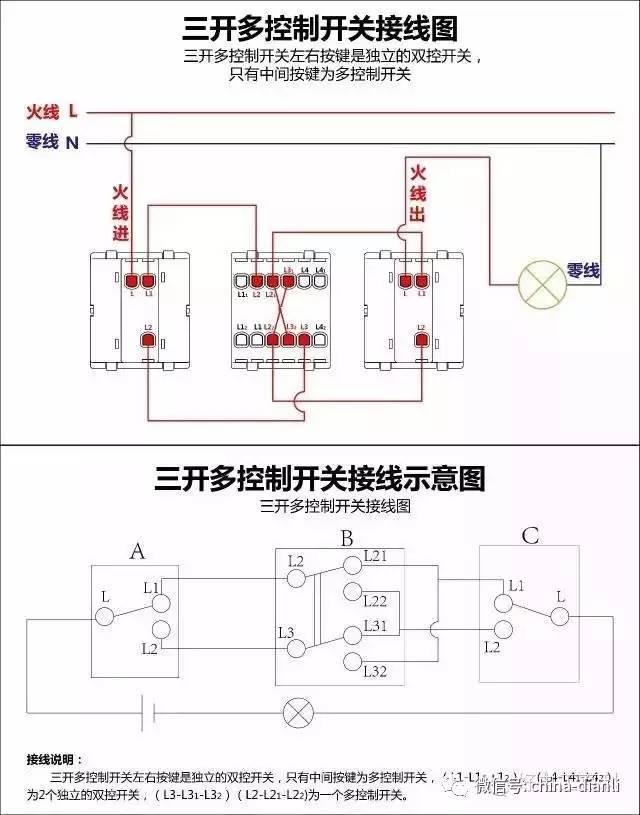 电工必备|最齐全的接线图(双控,三控,四控),值得收藏!