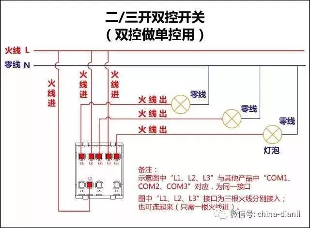 二三开双控开关接线图(如图)