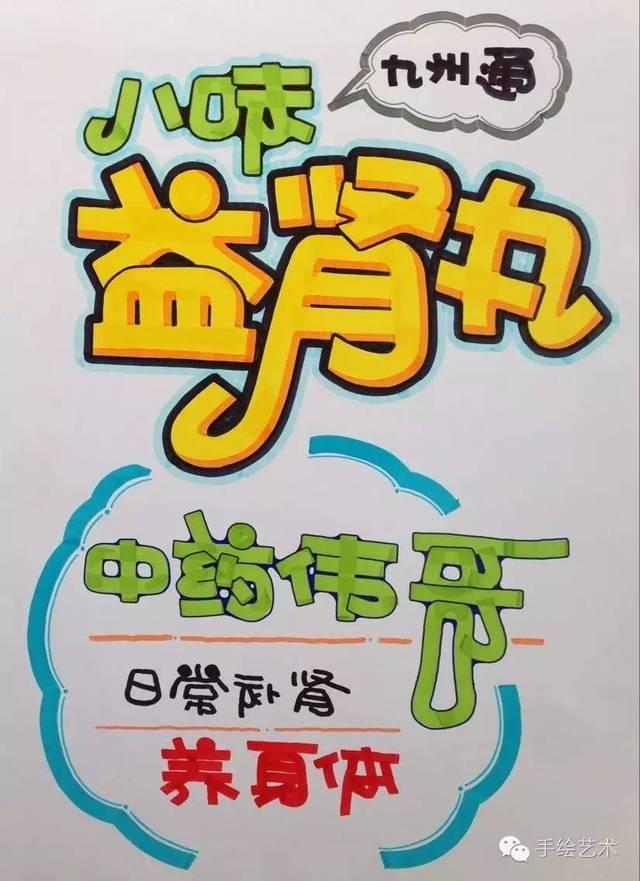 【手绘pop作品】教你绘制肾方面药品或者保健品的海报