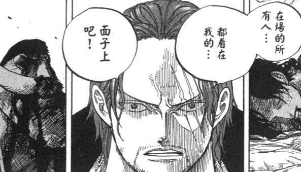 面子果实_我们都知道四皇中最强的就是拥有面子果实的红发香克斯,我们来看一下
