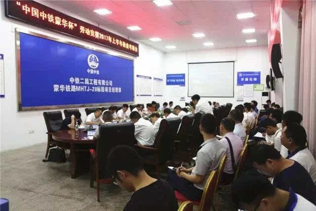 """下午,工作组组织召开""""中国中铁蒙华杯""""汇报会,听取了中铁二局28"""