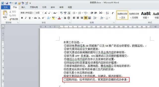 如何取消word文档中的自动编号