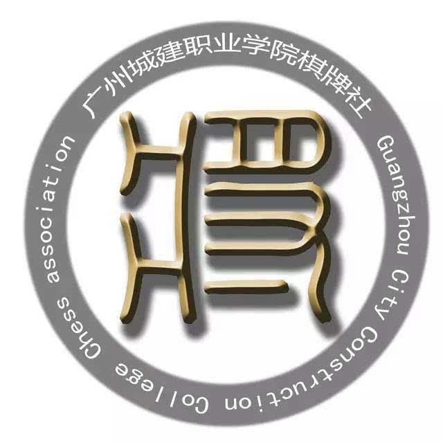 协会简介丨棋牌协会