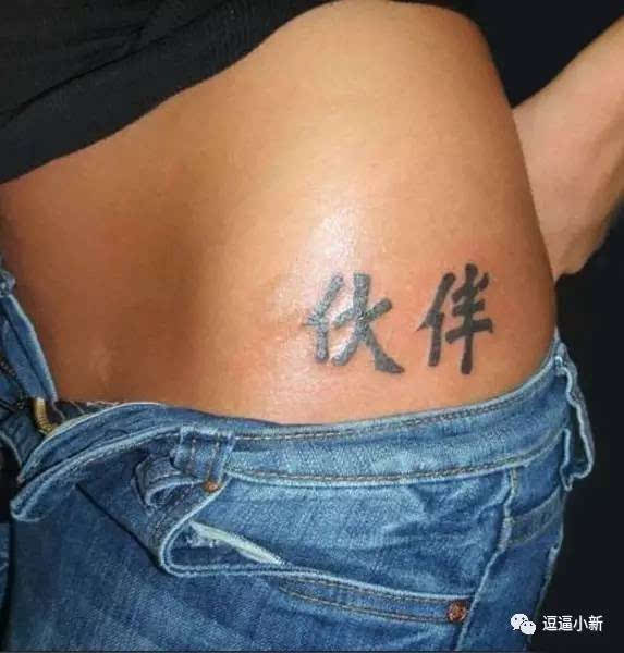 【奇葩】老外身上的中文纹身,似乎是一个永远的梗!
