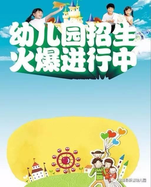 建湖县新蕾幼儿园2017年秋季班开学啦!