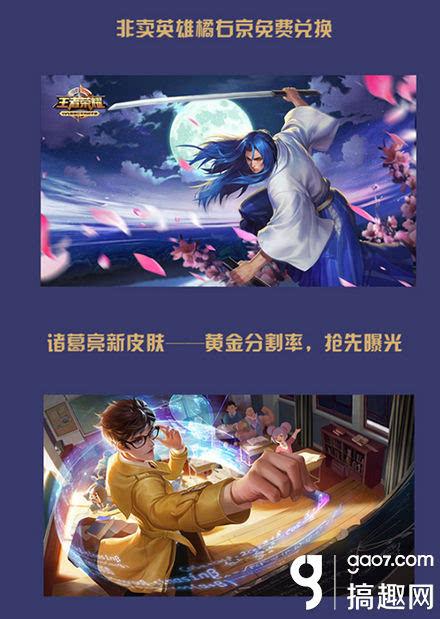 《王者荣耀》官方答复武则天和赵云bug 橘右京下周可免费兑换