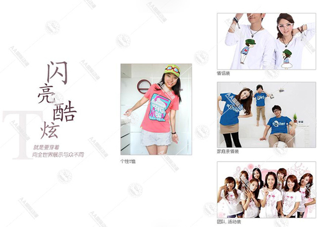 diy定制t恤还能够做成亲子衫,团队服装,所以不仅在七夕情人节,平时图片