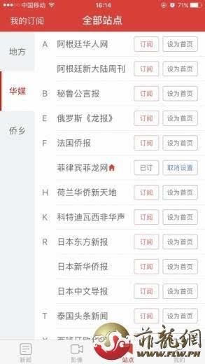 【好消息!】菲龙网正式入驻中新网和侨宝app