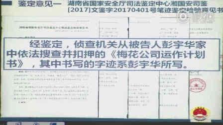 颠覆国家政权台湾居民李明哲案一审开庭