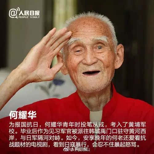 李振义:17岁参军,在东坞岭战役中,与日本人打了三天三夜,最终成功消灭图片