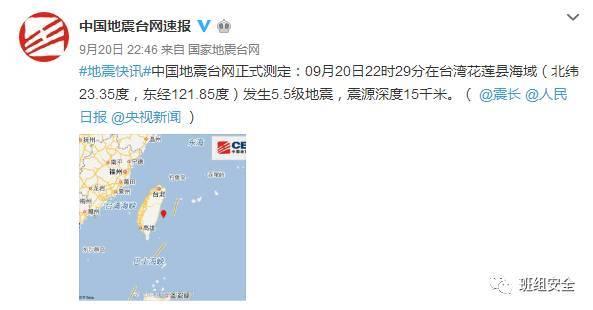 墨西哥强震226人遇难 ,台湾、厦门也接连发生