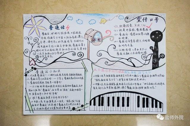 【普通话宣传周】推行国家语言文字,弘扬中华优秀文化