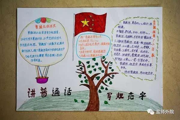 在推广普通话宣传周里,我院16,17级的学生用她们最美丽的话和最端正