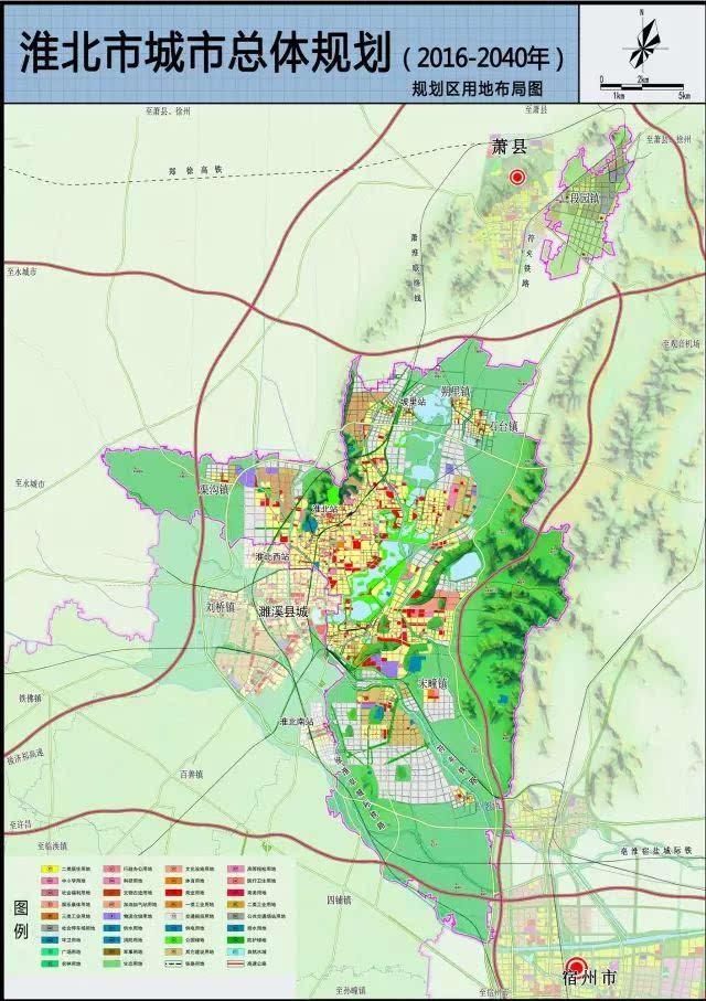 《淮北市城市总体规划(2016-2040年)》(初步成果)公告