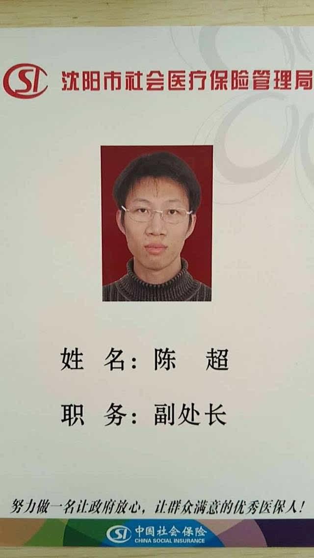 沈阳市社会医疗保险管理局 城镇居民参保管理处