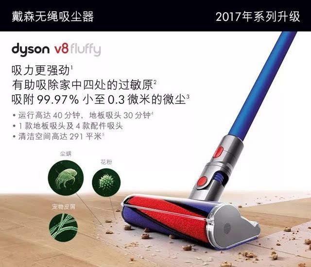 dyson戴森v8无线吸尘器:吸尘器里的劳斯莱斯,老公带着