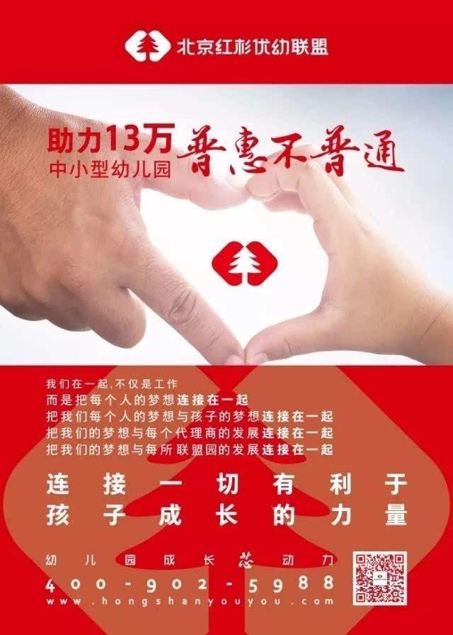 幼交中国_目前在中国300多个城市拥有1300多家亲子园和近500家高品质幼儿园