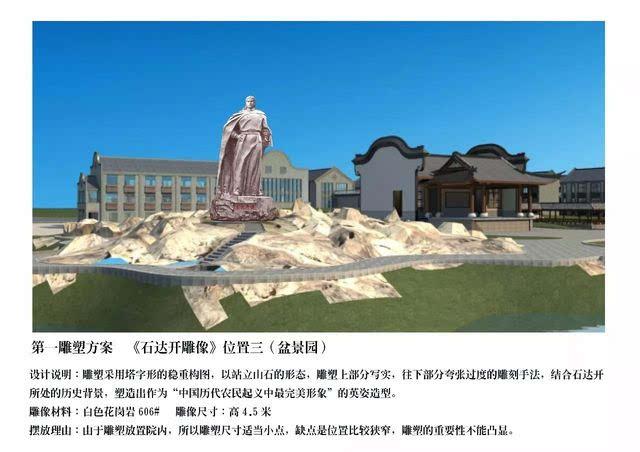 好消息!广西(贵港)园博园石达开雕像设计方案出炉了!诚征意见建议图片