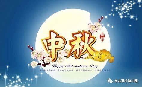 【民俗小讲堂】中秋节的由来与传说