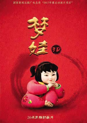 """2013年,以""""梦娃""""为形象的""""讲文明树新风——中国梦·梦系列""""公益广告"""