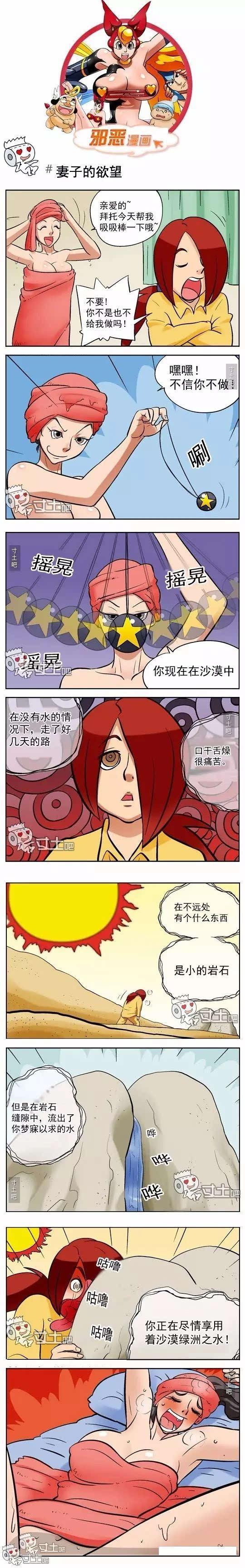 【邪恶漫画】催眠后变得很厉害.