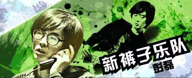 《缝纫机乐队》里看起来呆头呆脑的电台接线员,是乐队的主唱彭磊,始终图片