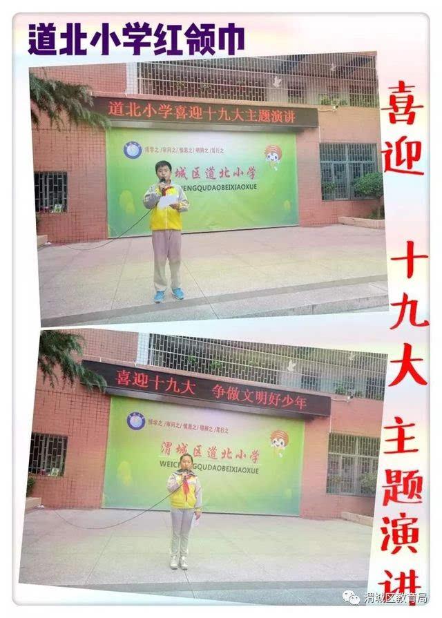 喜迎十九大 共圆中国梦 渭城区道北小学主题系列活动