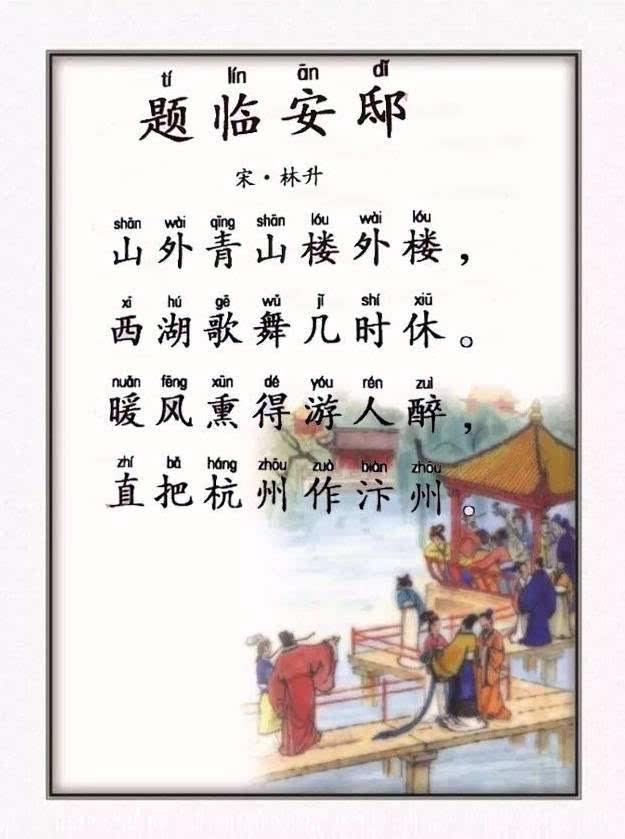 【一天一首古诗词 39】《题临安邸》| 附详细注释与解析