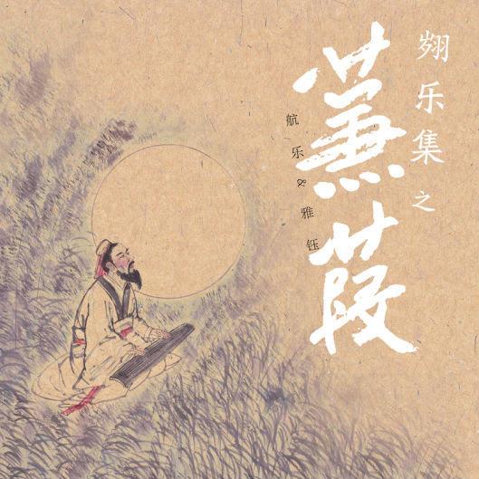 歌曲《蒹葭》封面.图片由宣传方提供