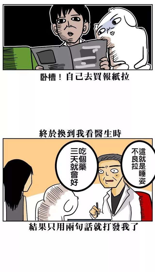 【搞笑漫画】你眼睛在瞄女生裙子的哪里?