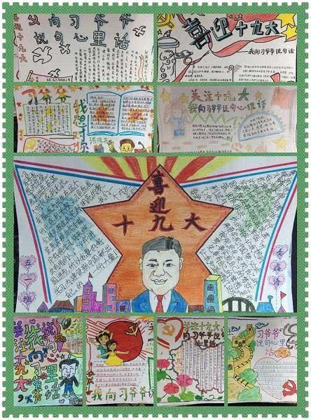 参与方式: 以手抄报或绘画的形式向 党的十九大告白 ,表达对党和祖国