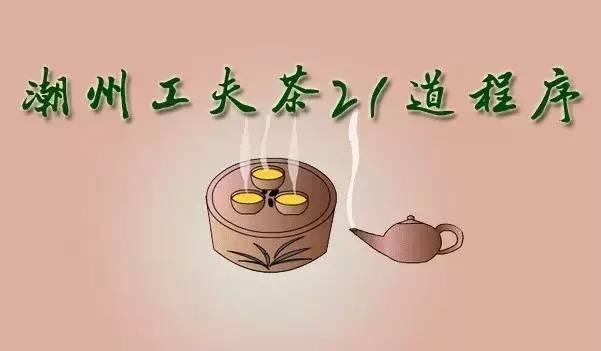 据说,这是迄今为止最标准的潮汕工夫茶21式图片