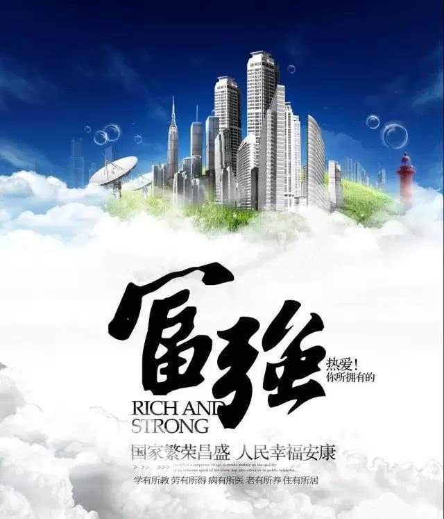 富强,用实干托起的中国梦想