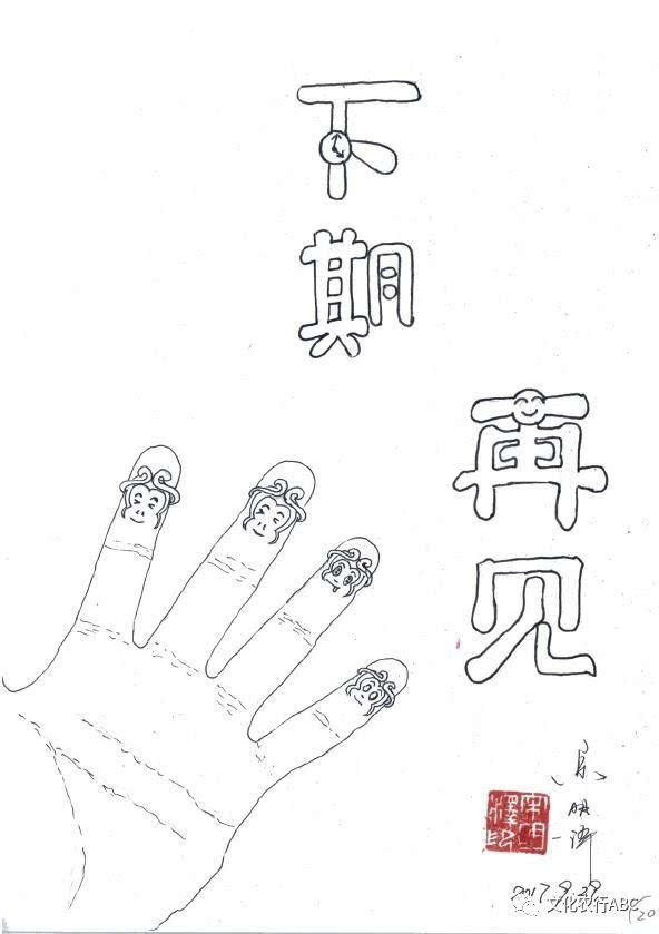 手绘漫画版三线一网格