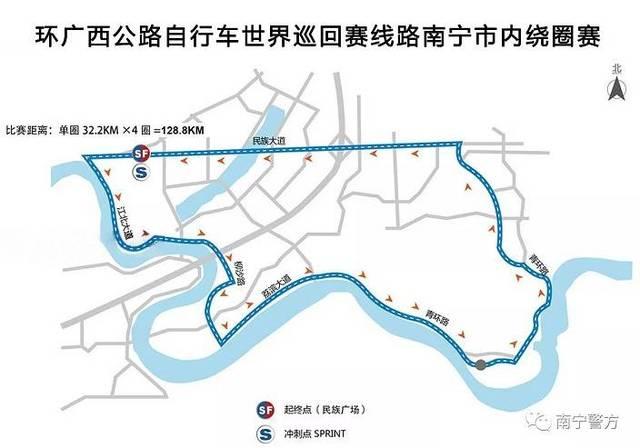 2017环广西公路自行车世界巡回赛南宁赛道公交线路临时调改情况