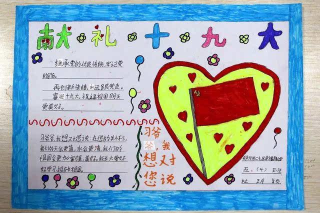 """"""" 杜玥颖同学有一肚子话想对习爷爷说,借助这封手抄报,她表达了对习总图片"""