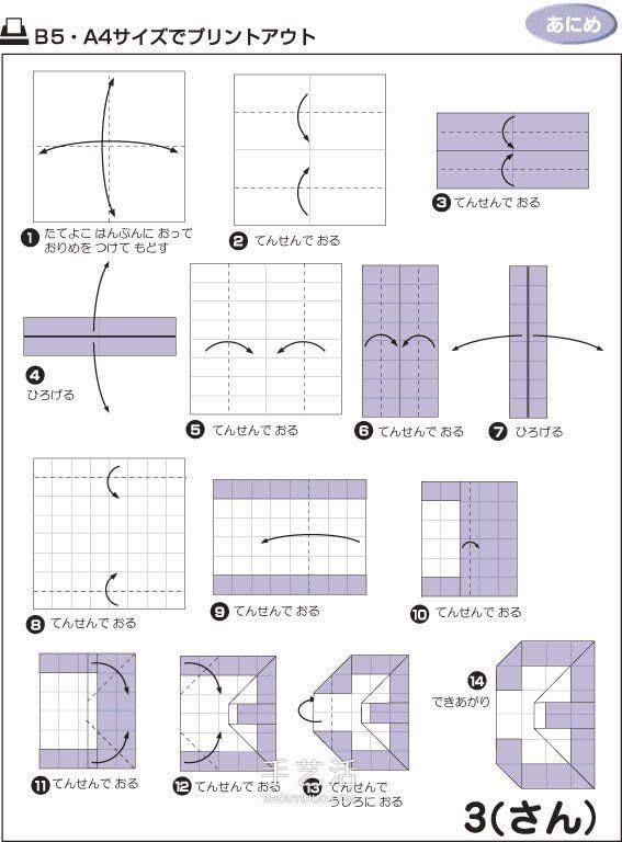 数字3的折纸步骤图.