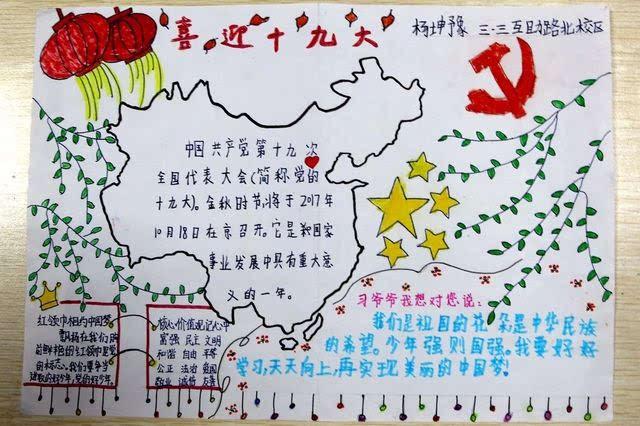刚上三年级的杨坤豫同学在自己的手抄报上画出了中国地图,五角星图片